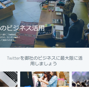 Twitter広告の方法を知ろう!