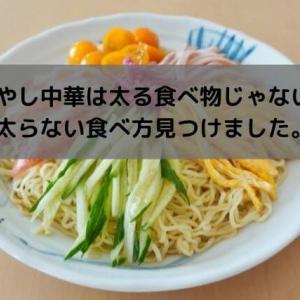 冷やし中華は太る食べ物じゃない!太らない食べ方見つけました。