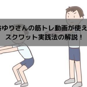 渋谷ゆりさんの筋トレ動画が使える!スクワット実践法の解説!