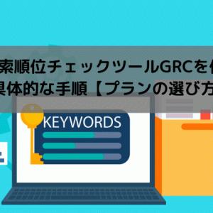 検索順位チェックツールGRCを使う具体的な手順【プランの選び方】