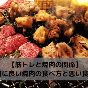 【筋トレと焼肉の関係】筋肉に良い焼肉の食べ方と悪い食べ方を解説!