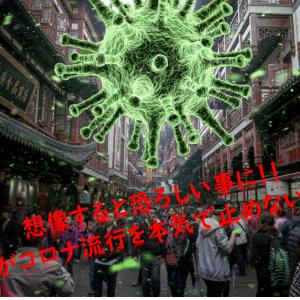 【考察】新型コロナ肺炎流行に政府が本気で対策しないワケ