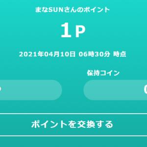 【失敗】はじめてのポイ活Airカード57,000円相当は桜と共に散る