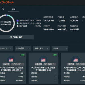 【トライオートETF】TQQQブロック戦略による2021年7月の不労所得は24,525円