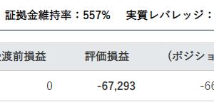 【トラリピ】オージーキウイダイヤモンド戦略による2021年7月の不労所得は13,054円