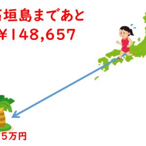 トライオートETFとトラリピの運用益だけで石垣島に行く挑戦【118日目】