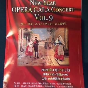 富山県オペラ協会 ニューイヤーコンサート
