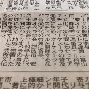 富山県功労表彰