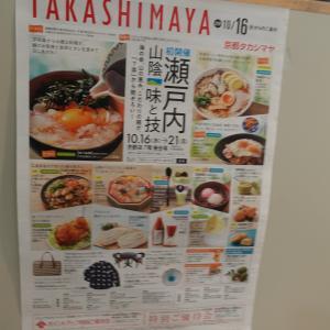京都高島屋10月16日(水) → 21日(月)瀬戸内・山陰 味と技 7階催事場