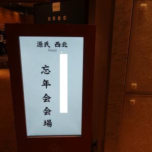 盛大な「2019忘年会」に参加しました~グランビィアホテル京都