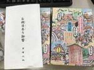 毎月お朔日に必ず事務所に届けて下さる多賀大社「御幣札」と「糸切り餅」有難う御座います。