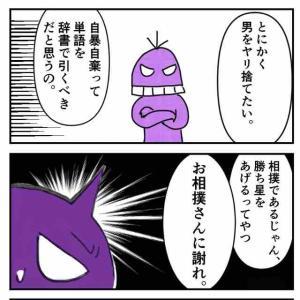 イロ男2①