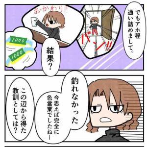 イロ男2②終