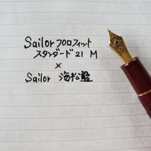 セーラー万年筆 初めてはプロフィットスタンダード21でした