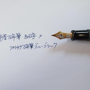 初めての中屋万年筆は白檀塗りでした