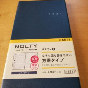 2021年手帳 リスティ2 ネット限定ブルーの使い方は?