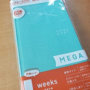 2021年手帳 ほぼ日手帳weeksMEGAはこんな使い方