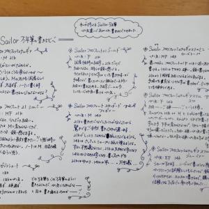 セーラー万年筆 色々なペン先で書き比べ