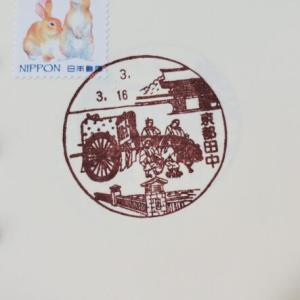風景印 京都田中郵便局 京都市左京区