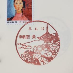 風景印No.24 京都府亀岡市 京都南条郵便局