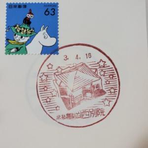 風景印No.25 京都府亀岡市 京都亀岡西別院郵便局