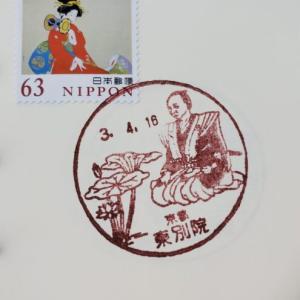 風景印No.26 京都府亀岡市 京都東別院郵便局