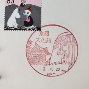 風景印No.30 京都市東山区 京都大仏前郵便局