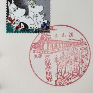 風景印No.31 京都市東山区 京都今熊野郵便局