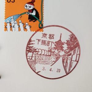 風景印No.32 京都市東山区 京都下馬町郵便局