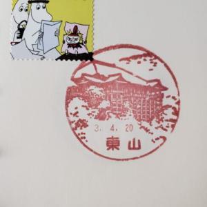 風景印No.33 京都市東山区 東山郵便局