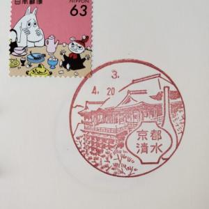 風景印No.35 京都市東山区 京都清水郵便局