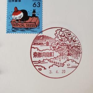 風景印No.36 京都市東山区 京都月見町郵便局