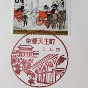 風景印No.42 京都市左京区 京都天王町郵便局