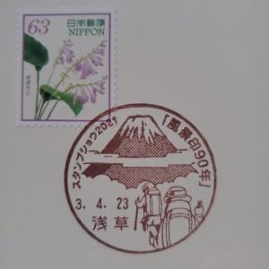 小型印No.6 風景印90年 東京都台東区 浅草郵便局