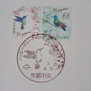 絵入りハト印No.2 ハッピーグリーティング 京都中央郵便局