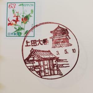 廃止風景印No.43 長野県上田市 上田大手郵便局