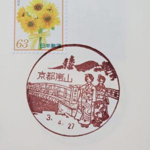 風景印No.44 京都市西京区 京都嵐山郵便局