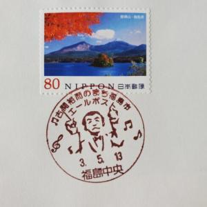 小型印No.8 福島県福島市 エールポスト(古関裕而のまち福島市) 福島中央郵便局
