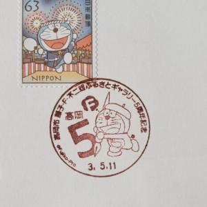 小型印No.7 富山県高岡市 藤子・F・不二雄ふるさとギャラリー5周年記念 高岡郵便局