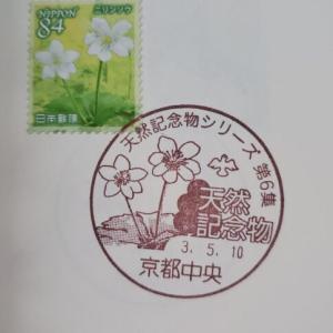 絵入りハト印No.3 天然記念物シリーズ第6集 京都中央郵便局