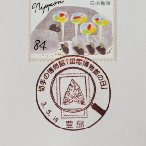 小型印No.9 東京都豊島区 切手の博物館「国際博物館の日」豊島郵便局
