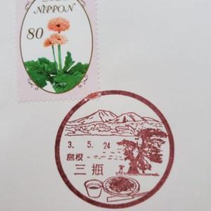 風景印No.45.46 島根県太田市 三瓶郵便局(さんべゆうびんきょく)