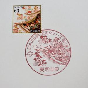 絵入りハト印No.5 日本の伝統・文化シリーズ第4集 東京中央郵便局