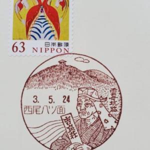 風景印No.48 愛知県西尾市 西尾八ツ面簡易郵便局(にしおやつおもてかんいゆうびんきょく)