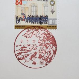 わが町風景印No.49 京都府亀岡市 亀岡郵便局