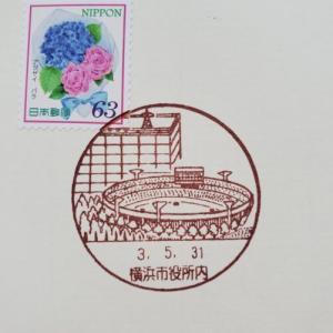 風景印No.50 神奈川県横浜市 横浜市役所内郵便局