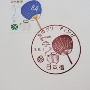絵入りハト印No.5 夏のグリーディング2021 日本橋郵便局