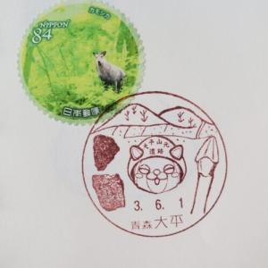 風景印No.52初日印 青森県東津軽郡 大平簡易郵便局(おおだいかんいゆうびんきょく)