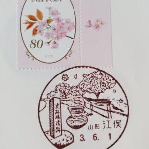 風景印No.53初日印 山形県山形市 江俣郵便局(えまたゆうびんきょく)