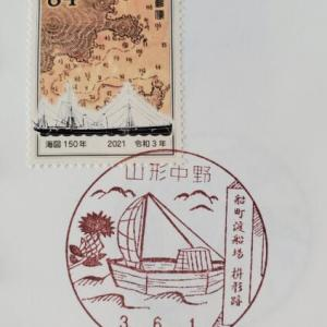 風景印No.54初日印 山形県山形市 山形中野郵便局